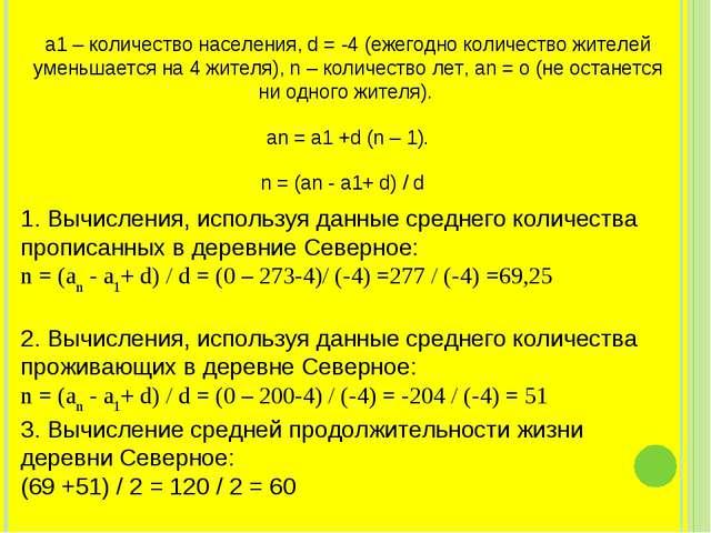 а1 – количество населения, d = -4 (ежегодно количество жителей уменьшается на...