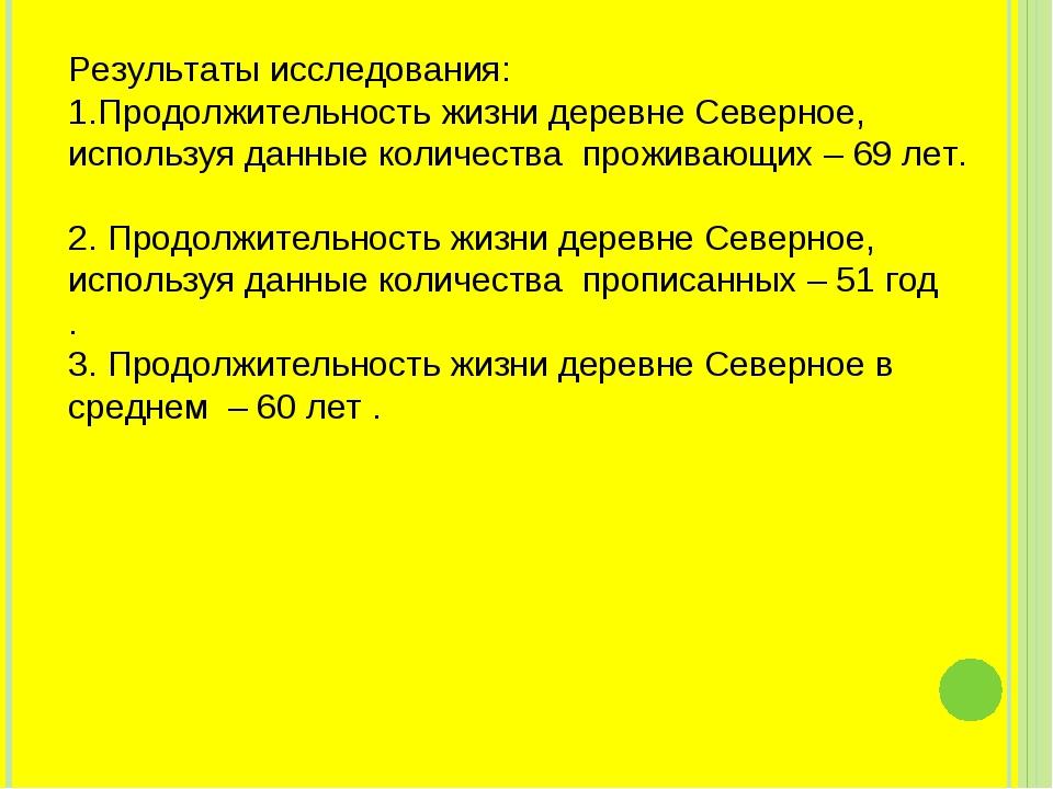 Результаты исследования: Продолжительность жизни деревне Северное, используя...