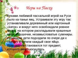 Игры на Пасху Веками любимой пасхальной игрой на Руси было катанье яиц. Устр