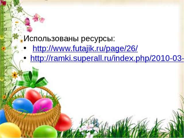 Использованы ресурсы: http://www.futajik.ru/page/26/ http://ramki.superall.ru...