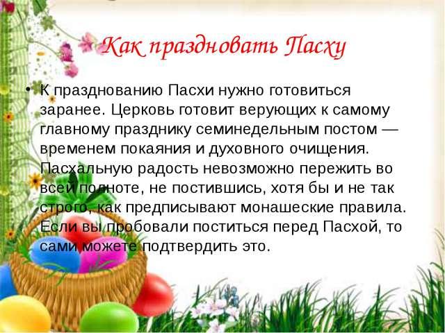 Как праздновать Пасху К празднованию Пасхи нужно готовиться заранее. Церковь...