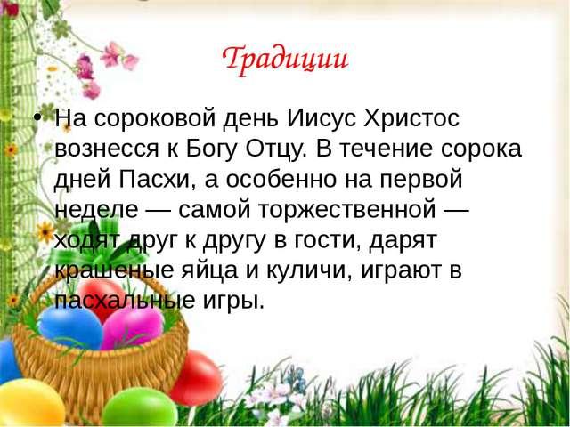 Традиции На сороковой день Иисус Христос вознесся к Богу Отцу. В течение соро...