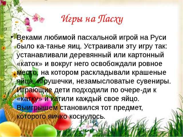 Игры на Пасху Веками любимой пасхальной игрой на Руси было катанье яиц. Устр...