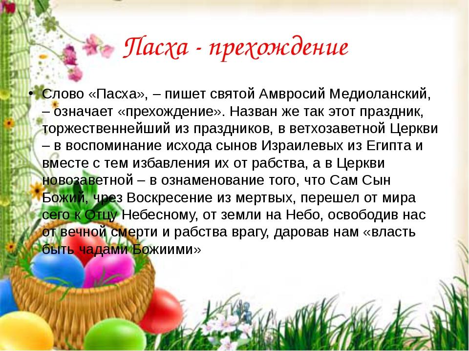 Пасха - прехождение Слово «Пасха», – пишет святой Амвросий Медиоланский, – оз...