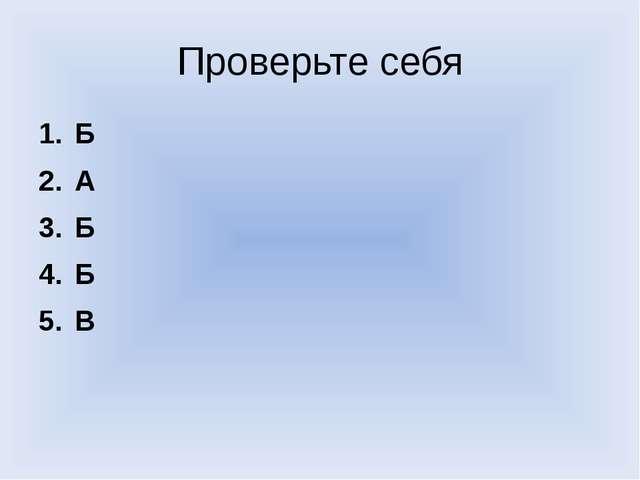 Проверьте себя Б А Б Б В