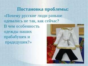 Постановка проблемы: «Почему русские люди раньше одевались не так, как сейчас
