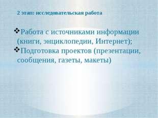 2 этап: исследовательская работа Работа с источниками информации (книги, энци