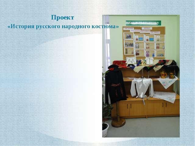 Проект «История русского народного костюма»