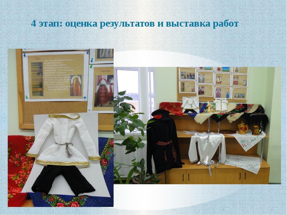 4 этап: оценка результатов и выставка работ