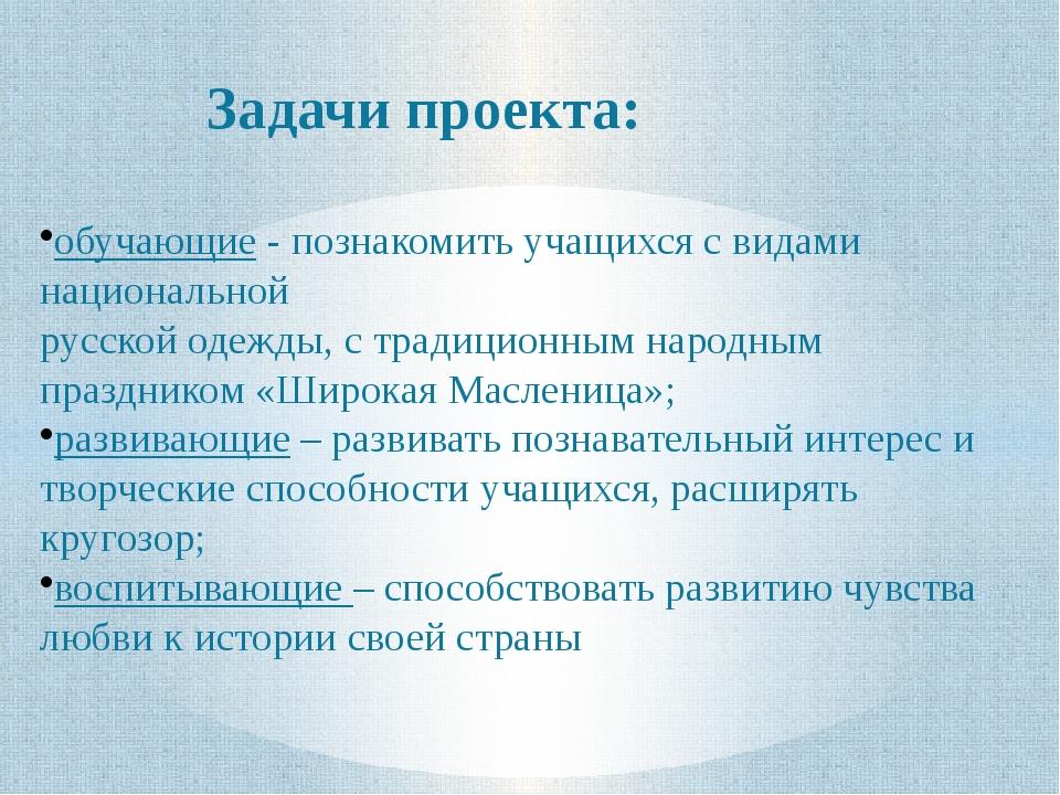 Задачи проекта: обучающие - познакомить учащихся с видами национальной русско...