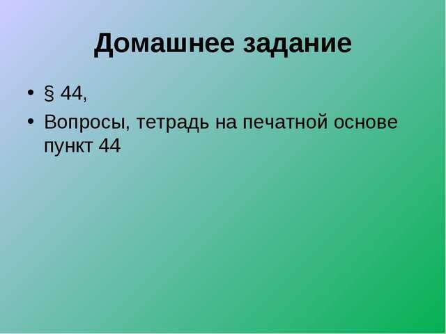 Домашнее задание § 44, Вопросы, тетрадь на печатной основе пункт 44