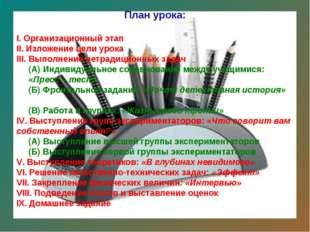 План урока: І. Организационный этап ІІ. Изложение цели урока ІІІ. Выполнение