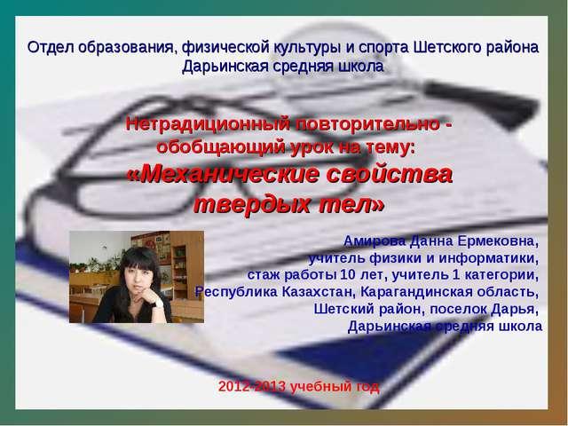 Отдел образования, физической культуры и спорта Шетского района Дарьинская ср...