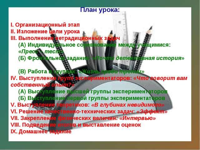 План урока: І. Организационный этап ІІ. Изложение цели урока ІІІ. Выполнение...
