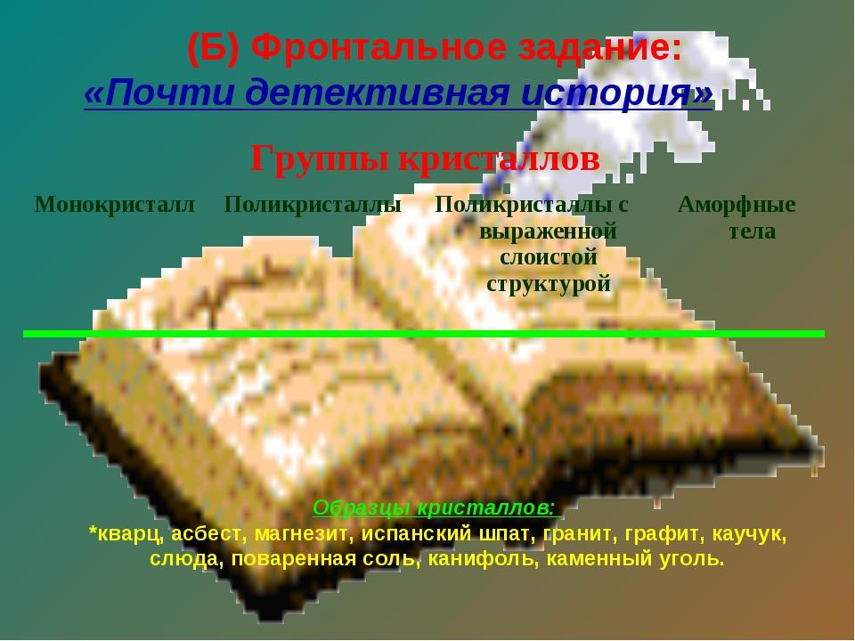 (Б) Фронтальное задание: «Почти детективная история» Образцы кристаллов: *кв...