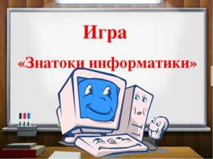 Игра «Знатоки информатики»