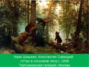 Иван Шишкин, Константин Савицкий «Утро в сосновом лесу», 1889 Третьяковская г