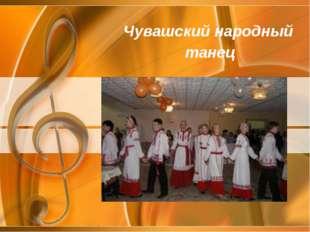 Чувашский народный танец