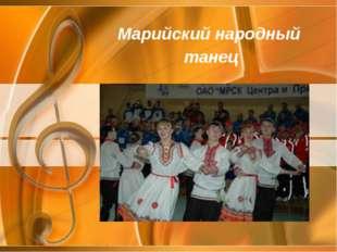 Марийский народный танец