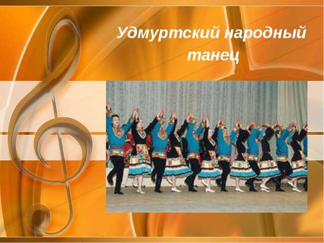 Удмуртский народный танец