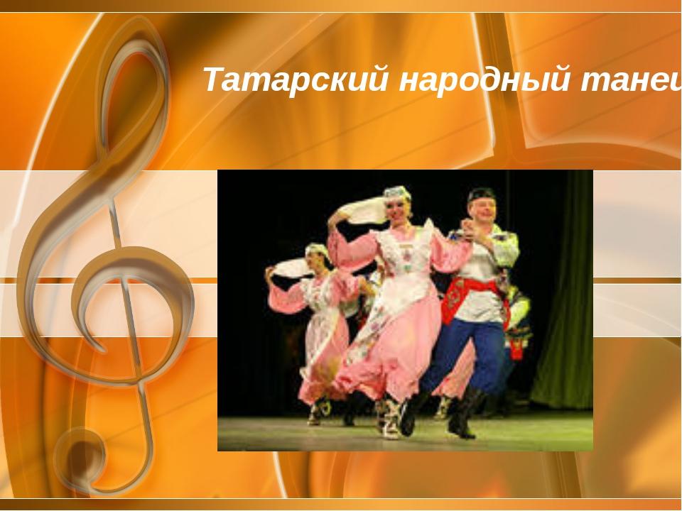 Татарский народный танец