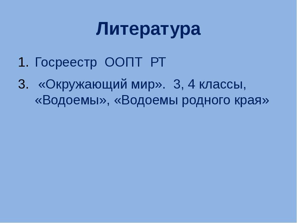 Литература Госреестр ООПТ РТ «Окружающий мир». 3, 4 классы, «Водоемы», «Водое...