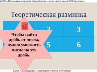 Теоретическая разминка МБОУ «Верховажская средняя общеобразовательная школа и