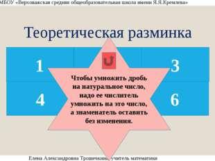 Теоретическая разминка 1 2 3 4 6 5 МБОУ «Верховажская средняя общеобразовател