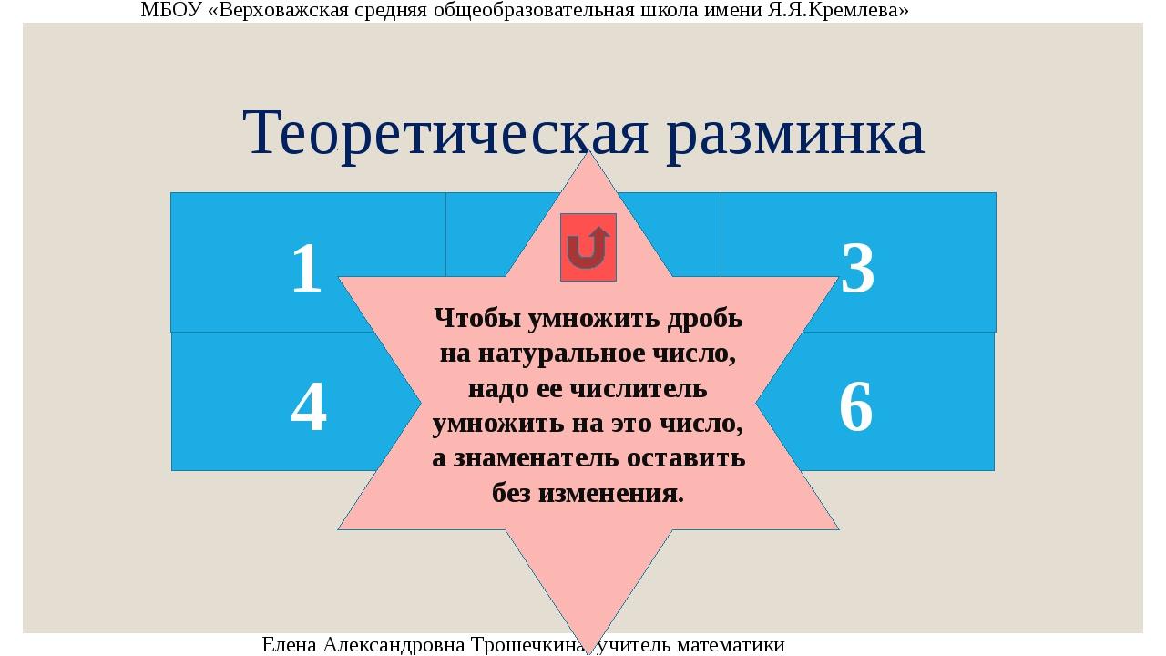 Теоретическая разминка 1 2 3 4 6 5 МБОУ «Верховажская средняя общеобразовател...