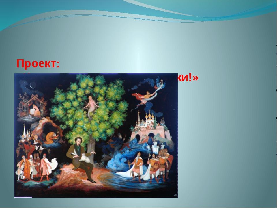 презентация на тему знакомство со сказкой