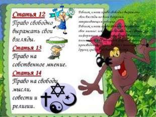 Статья 12 Право свободно выражать свои взгляды. Статья 13 Право на собственно