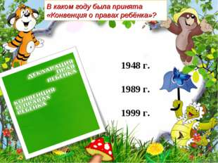 * В каком году была принята «Конвенция о правах ребёнка»? 1948 г. 1989 г. 199