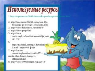 1.http://kopona.com/2090-fotoramka-po-doroge-s-oblakami.html 2. http://inoe.n