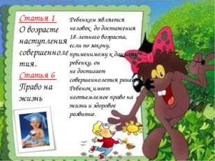 Статья 1 О возрасте наступления совершеннолетия. Статья 6 Право на жизнь Ребе
