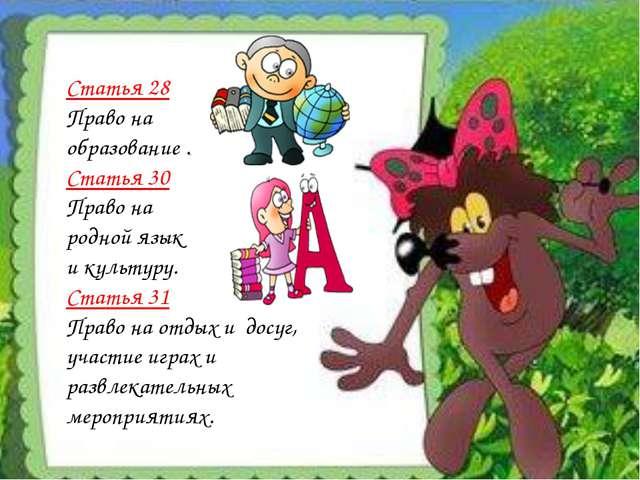 Статья 28 Право на образование . Статья 30 Право на родной язык и культуру. С...