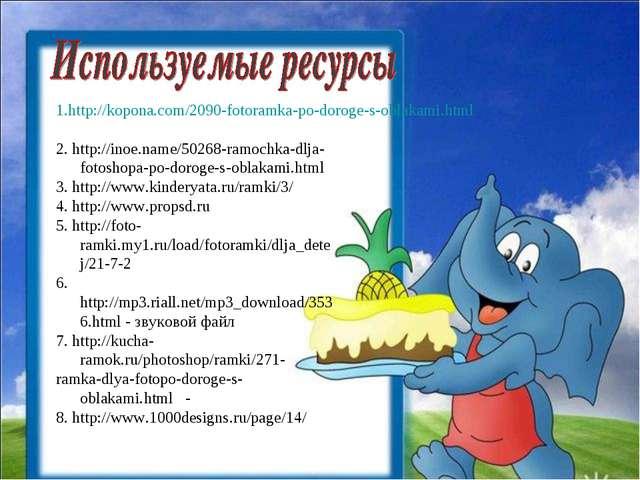 1.http://kopona.com/2090-fotoramka-po-doroge-s-oblakami.html 2. http://inoe.n...
