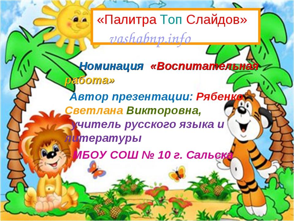 Номинация «Воспитательная работа» Автор презентации: Рябенко Светлана Виктор...