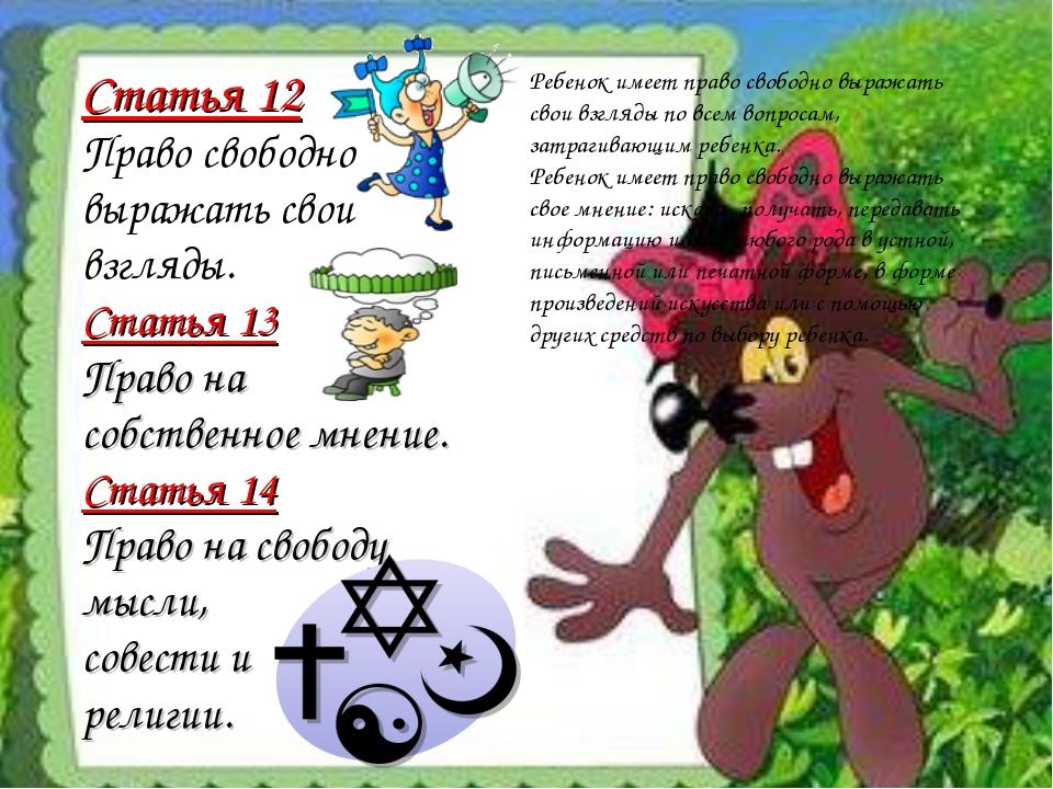 Статья 12 Право свободно выражать свои взгляды. Статья 13 Право на собственно...