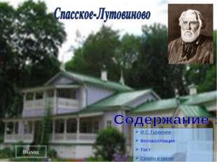 Выход И.С.Тургенев Фотоколлекция Тест Стихи в прозе