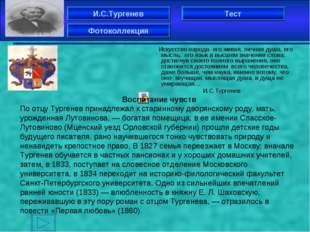 И.С.Тургенев Фотоколлекция Тест Воспитание чувств По отцу Тургенев принадлежа