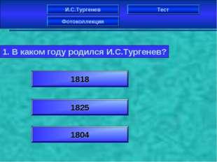 И.С.Тургенев Фотоколлекция Тест 1. В каком году родился И.С.Тургенев? 1818 18