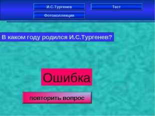 И.С.Тургенев Фотоколлекция Тест В каком году родился И.С.Тургенев? Ошибка пов