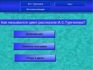 И.С.Тургенев Фотоколлекция Тест Как назывался цикл рассказов И.С.Тургенева? «