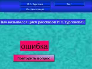 И.С. Тургенев Фотоколлекция Тест ошибка повторить вопрос Как назывался цикл р