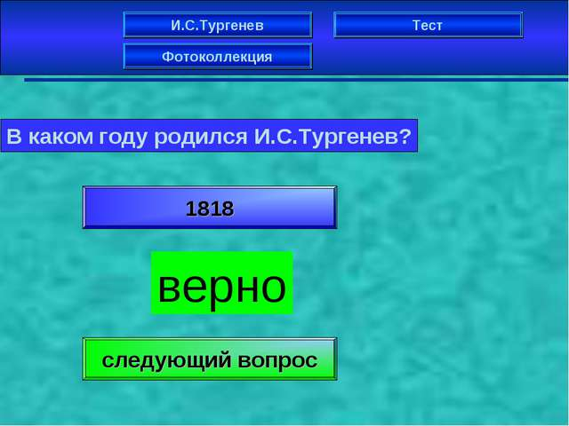 И.С.Тургенев Фотоколлекция Тест В каком году родился И.С.Тургенев? 1818 верно...