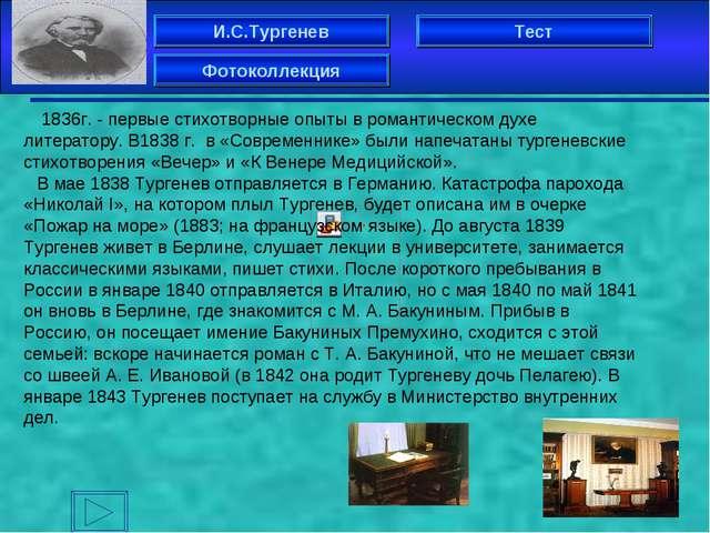 И.С.Тургенев Фотоколлекция Тест 1836г. - первые стихотворные опыты в романтич...