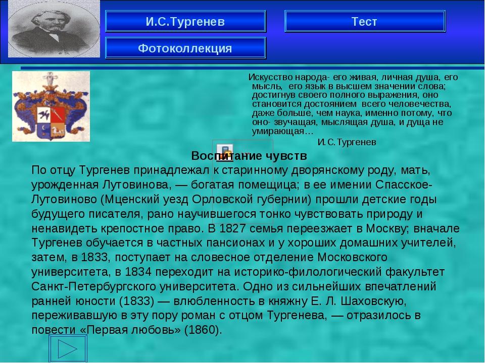 И.С.Тургенев Фотоколлекция Тест Воспитание чувств По отцу Тургенев принадлежа...