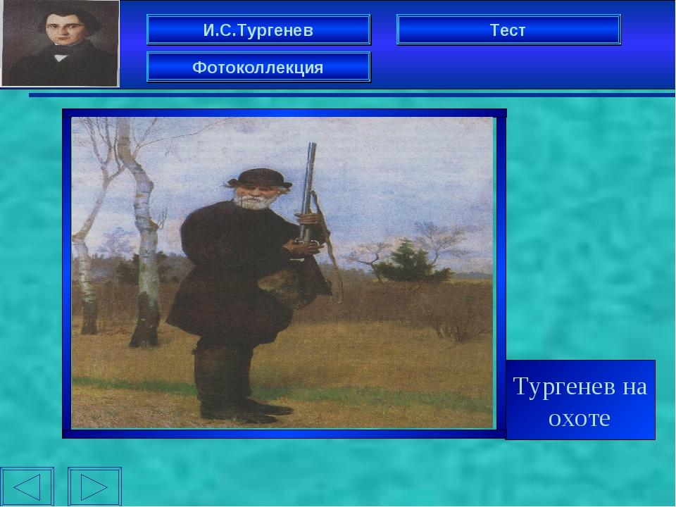 И.С.Тургенев Фотоколлекция Тест Тургенев на охоте