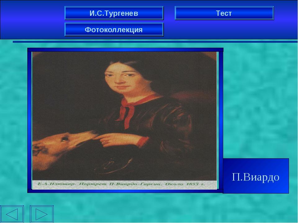 И.С.Тургенев Фотоколлекция Тест П.Виардо