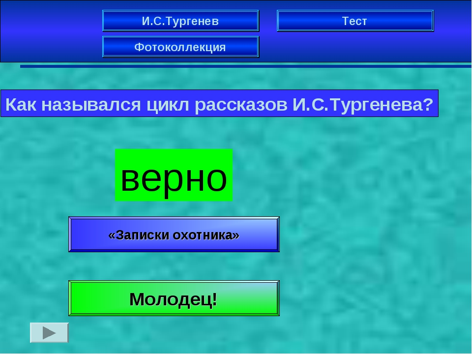 И.С.Тургенев Фотоколлекция Тест верно Молодец! Как назывался цикл рассказов И...